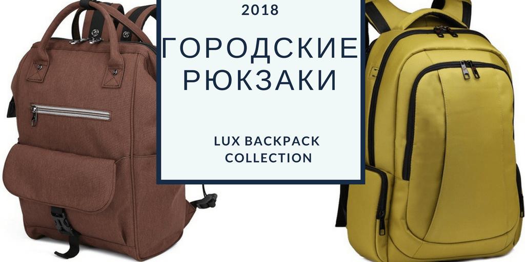 рюкзак для ноутбука киев