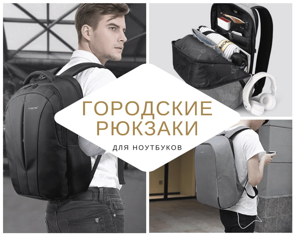 городские рюкзаки киев