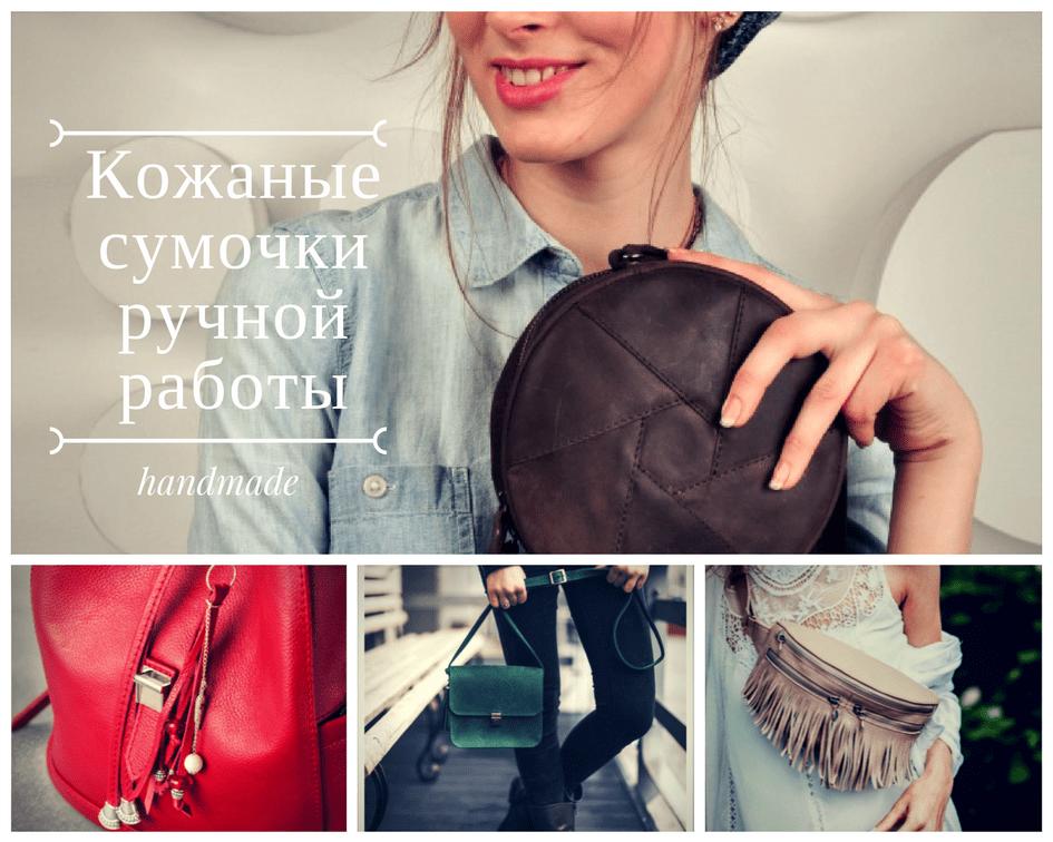 кожаные сумки ручной работы в украине