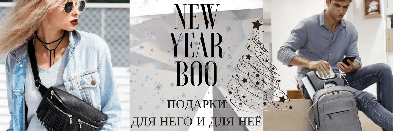 boo новогодние подарки для девушки и парня