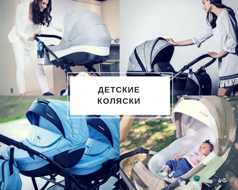 детские коляски бебетто